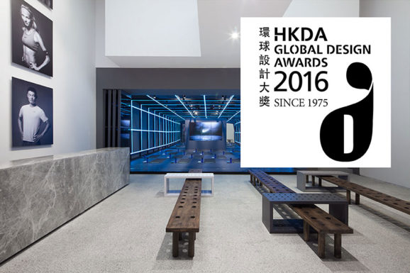 Nike Studio Beijing Wins HKDA Global Design Award 2016