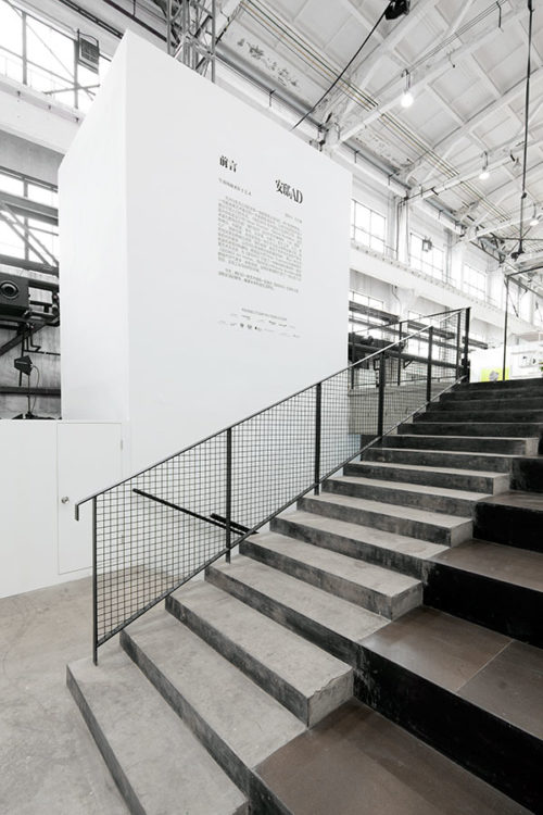 COORDINATION ASIA designs stage for AD Style at West Bund Art & Design Shanghai